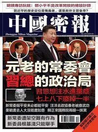 中國密報 [總第63期]:元老的常委會 習總的政治局