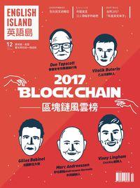 英語島 [ISSUE 49]:2017 BLOCK CHAN 區塊鏈風雲榜