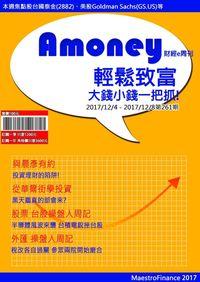 Amoney財經e周刊 2017/12/04 [第261期]:輕鬆致富 大錢小錢一把抓