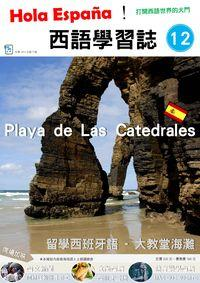 Hola España 西語學習誌 [第12期] [有聲書]:留學西班牙語 - 大教堂海灘