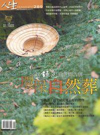 人生 [第289期]:以綠色向世間告別-環保自然葬