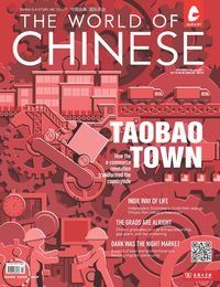 The world of Chinese [2017 ISSUE 1]:Taobao town