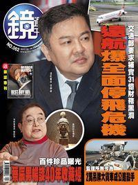 鏡週刊 2017/12/06 [第62期]:遠航爆全面停飛危機