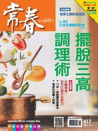 常春月刊 [第417期]:擺脫三高調理術