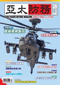 亞太防務雜誌