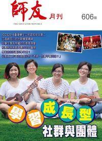 師友月刊 [第606期]:學習成長型 社群與團體