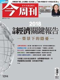 今周刊 2017/12/11 [第1094期]:2018全球經濟關鍵報告