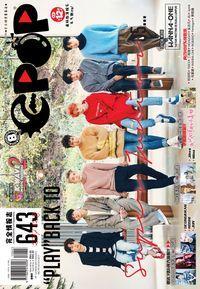 epop 完全情報誌 2017/12/08 [第643期]:Super Junior