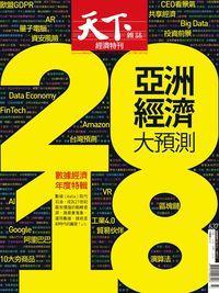 天下雜誌 2017/12/06 [第637期]:2018 亞洲經濟大預測