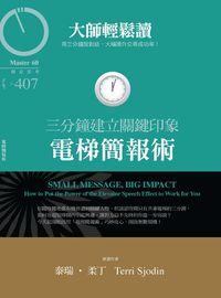 大師輕鬆讀 2011/09/21 [第407期]:電梯簡報術 : 三分鐘建立關鍵印象