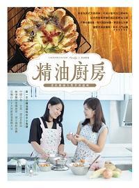 精油廚房:煮出健康天然芳香滋味