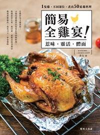 簡易全雞宴:惹味.靈活.體面
