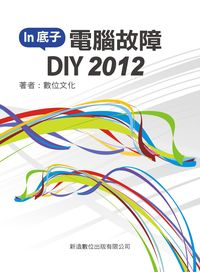In底子_電腦故障排除DIY. 2012