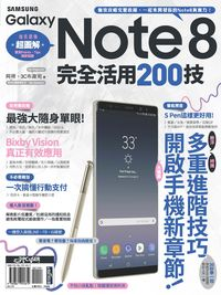 Samsung GALAXY Note8:完全活用200技