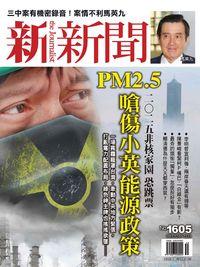 新新聞 2017/12/07 [第1605期]:PM2.5 嗆傷小英能源政策