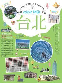 台北nice trip:在老地方舊景點.發現旅行新視野