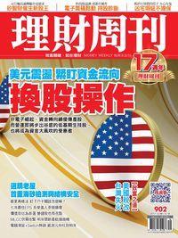 理財周刊 2017/12/08 [第902期]:美元震盪緊盯資金流向 換股操作