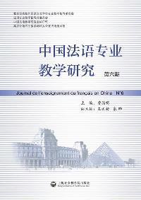 中國法語專業教學研究. 第6期