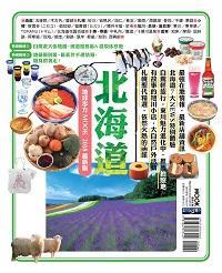 北海道:地球步方MOOK. 2018最新版