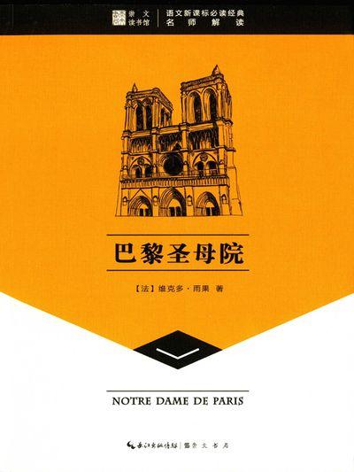 巴黎聖母院