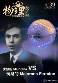 物理雙月刊 [第39卷6期]:失蹤的Majorana VS 現身的Majorana Fermion