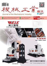 機械工業雜誌 [第417期]:崴立機電