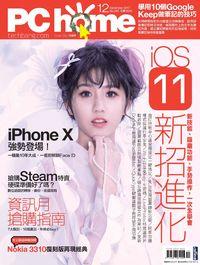 PC home電腦家庭 [第263期]:iOS11新招進化