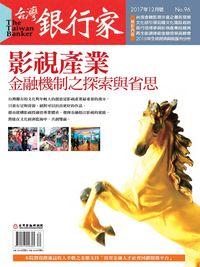 台灣銀行家 [第96期]:影視產業金融機制之探索與省思