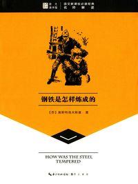 鋼鐵是怎樣煉成的
