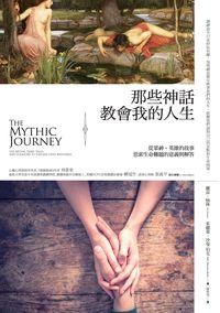 那些神話教會我的人生:從眾神、英雄的故事思索生命難題的意義與解答