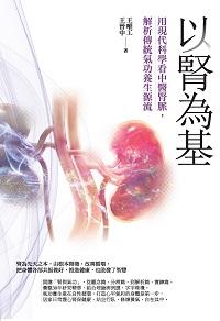 以腎為基:用現代科學看中醫腎脈, 解析傳統氣功養生源流
