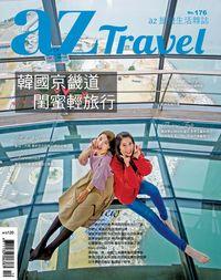 AZ旅遊生活 [第176期]:韓國京畿道 閨蜜輕旅行