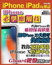 iPhone, iPad玩樂誌 [第60期]:iPhone必學應用技