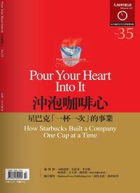 大師輕鬆讀 2003/07/10 [第35期]:沖泡咖啡心: 星巴克「一次一杯」的事業