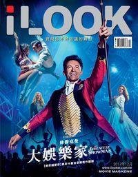 iLOOK 電影雜誌 [2017年12月]:休傑克曼 大娛樂家