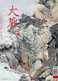 大觀月刊 [第99期]:王翬 專輯