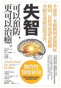 失智可以預防, 更可以治癒:全球第一本破解阿茲海默症病因、介紹有效治療方法且有科學根據的著作