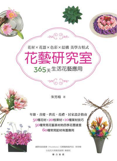 花藝研究室:花材 X 花器 X 色彩 X 結構 美學方程式:365天生活花藝應用