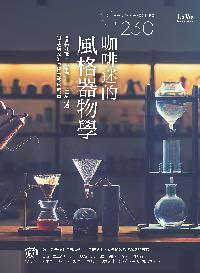 咖啡迷的風格器物學:器具知識、萃取原理, 沖煮方法 咖啡玩家的風格養成參考書