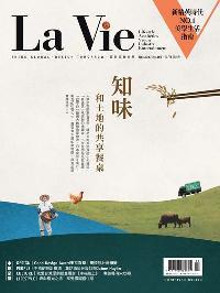 La Vie [第164期]:知味 和土地的共享餐桌