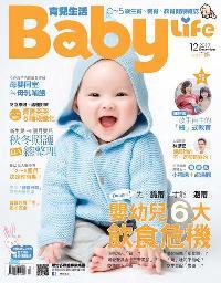育兒生活 [第331期]:嬰幼兒6大飲食危機