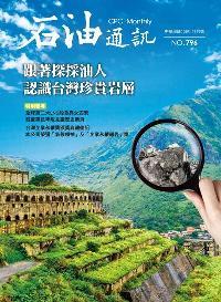 石油通訊 [第796期]:跟著探採油人 認識台灣珍貴岩層