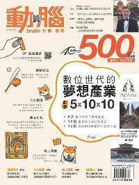 動腦雜誌 [第500期]:數位世代的夢想產業 創意5x10x10