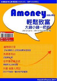 Amoney財經e周刊 2017/12/11 [第262期]:輕鬆致富 大錢小錢一把抓