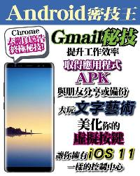 Android 密技王 [第27期]:Gmail秘技