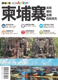 柬埔寨:吳哥 暹粒 金邊 西哈努克