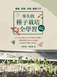 零失敗 種子栽培全學習:播種.採種.育種圖解入門