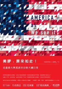 美國, 原來如此!:走進偉大與荒唐共存的大國日常