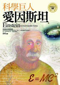 科學巨人:愛因斯坦