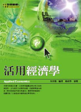 活用經濟學